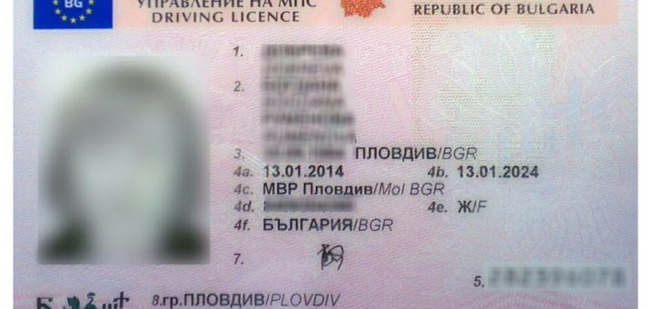 Bulgaristan Ehliyeti